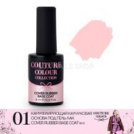 Камуфляжная база COUTURE Colour 9ml Cover Rubber Base Coat 01, фото 1