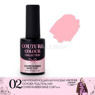 Камуфляжная база COUTURE Colour 9ml Cover Rubber Base Coat 02, фото 1