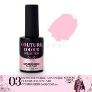 Камуфляжная база COUTURE Colour 9ml Cover Rubber Base Coat 03, фото 1