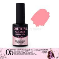 Камуфляжная база COUTURE Colour 9ml Cover Rubber Base Coat 05, фото 1