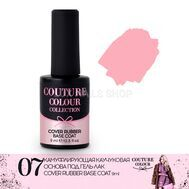 Камуфляжная база COUTURE Colour 9ml Cover Rubber Base Coat 07, фото 1