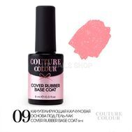 Камуфляжная база COUTURE Colour 9ml Cover Rubber Base Coat 09, фото 1