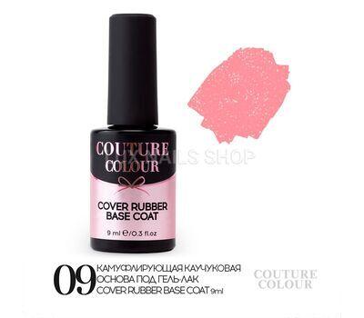 Камуфляжная база COUTURE Colour 9ml Cover Rubber Base Coat 09, фото 1