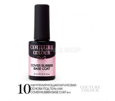 Камуфляжная база COUTURE Colour 9ml Cover Rubber Base Coat 10, фото 1